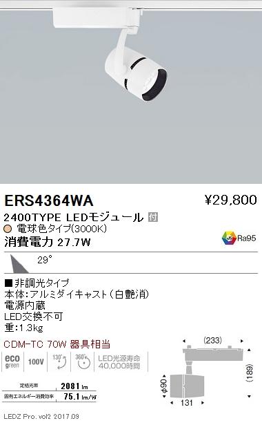 遠藤照明 施設照明LEDスポットライト ARCHIシリーズ 2400タイプCDM-TC70W相当 広角配光29°非調光 電球色 Hi-CRIクリアERS4364WA