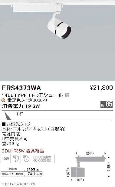 遠藤照明 施設照明LEDスポットライト ARCHIシリーズ 1400タイプCDM-R35W相当 中角配光16°非調光 電球色ERS4373WA