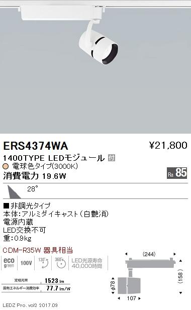 遠藤照明 施設照明LEDスポットライト ARCHIシリーズ 1400タイプCDM-R35W相当 広角配光28°非調光 電球色ERS4374WA