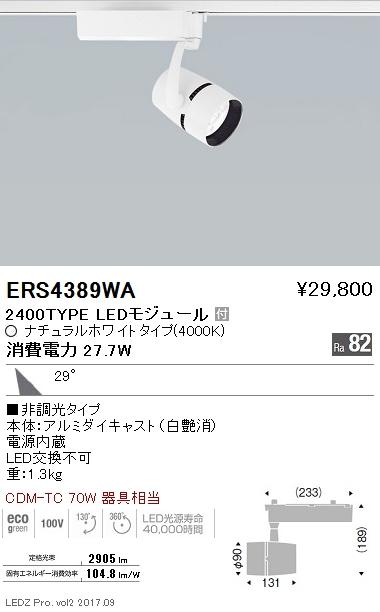 遠藤照明 施設照明LEDスポットライト ARCHIシリーズ 2400タイプCDM-TC70W相当 広角配光29°非調光 ナチュラルホワイトERS4389WA