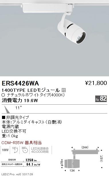 遠藤照明 施設照明LEDスポットライト ARCHIシリーズ 1400タイプCDM-R35W相当 狭角配光(反射板制御)11°非調光 ナチュラルホワイトERS4426WA