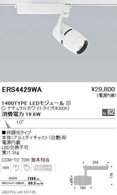 遠藤照明 施設照明LEDスポットライト ARCHIシリーズ1400タイプ 狭角配光(反射板制御)10°非調光 ナチュラルホワイトERS4429WA