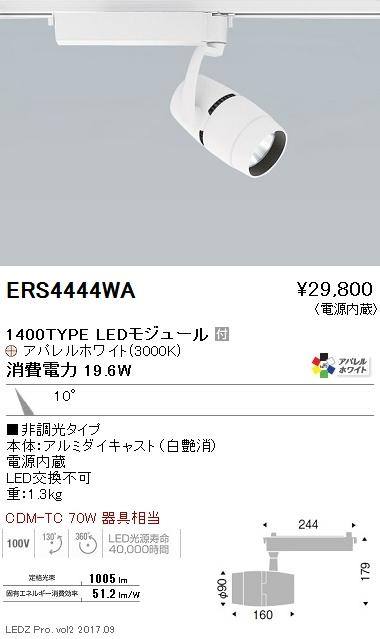 遠藤照明 施設照明LEDスポットライト ARCHIシリーズ1400タイプ 狭角配光(反射板制御)10°非調光 アパレルホワイト 電球色ERS4444WA