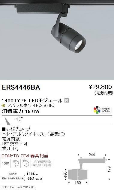 遠藤照明 施設照明LEDスポットライト ARCHIシリーズ1400タイプ 狭角配光(反射板制御)10°非調光 アパレルホワイト 温白色ERS4446BA