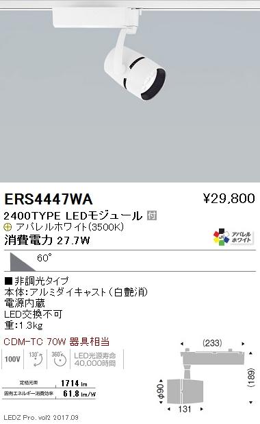 遠藤照明 施設照明LEDスポットライト ARCHIシリーズ 2400タイプCDM-TC70W相当 超広角配光60°非調光 アパレルホワイト 温白色ERS4447WA