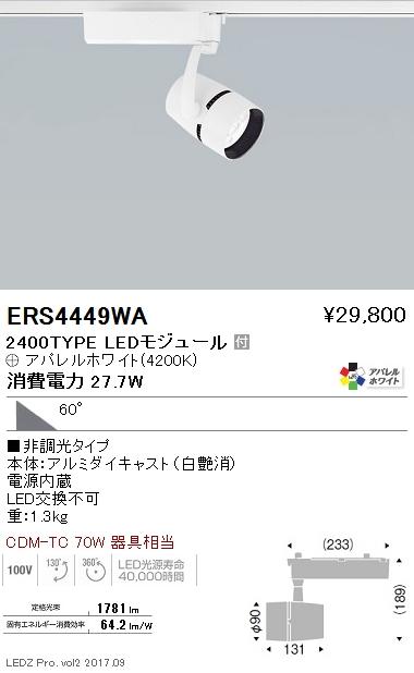 遠藤照明 施設照明LEDスポットライト ARCHIシリーズ 2400タイプCDM-TC70W相当 超広角配光60°非調光 アパレルホワイト 白色ERS4449WA