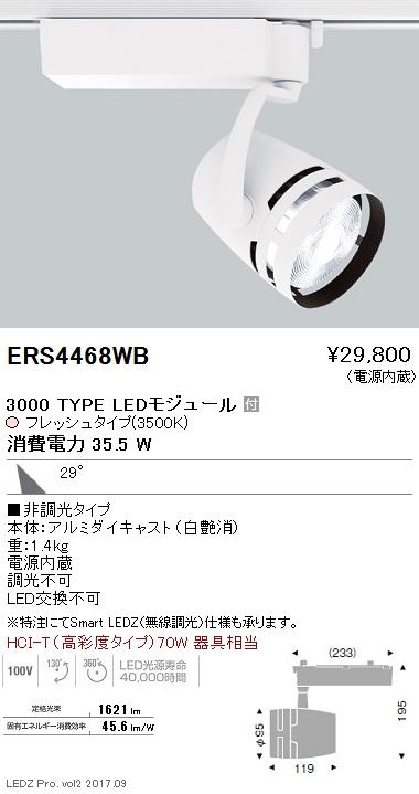 遠藤照明 施設照明生鮮食品用照明 LEDZ ARCHIシリーズ3000タイプ HCI-T(高彩度)70W相当広角配光29° 3500K(フレッシュタイプ)ERS4468WB