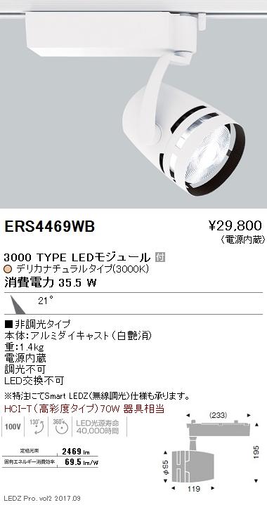 遠藤照明 施設照明生鮮食品用照明 LEDZ ARCHIシリーズ3000タイプ HCI-T(高彩度)70W相当中角配光21° 3000K(デリカナチュラルタイプ)ERS4469WB