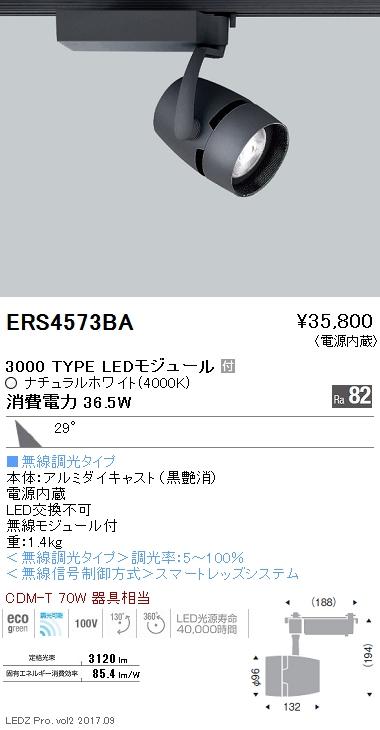遠藤照明 施設照明LEDスポットライト ARCHIシリーズ 3000タイプCDM-T70W相当 広角配光29°Smart LEDZ無線調光 ナチュラルホワイトERS4573BA