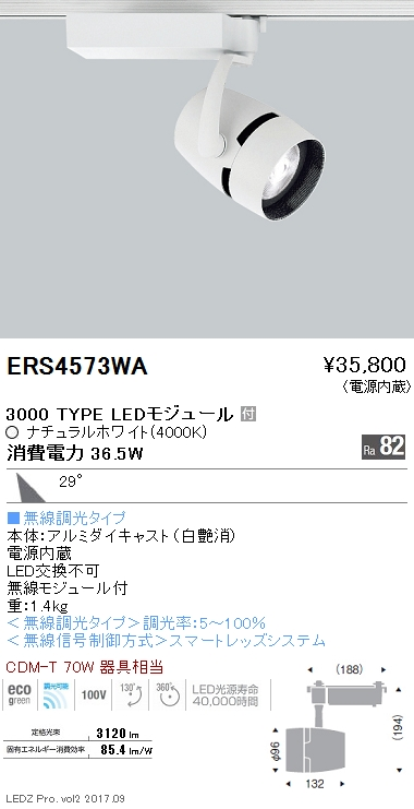 遠藤照明 施設照明LEDスポットライト ARCHIシリーズ 3000タイプCDM-T70W相当 広角配光29°Smart LEDZ無線調光 ナチュラルホワイトERS4573WA