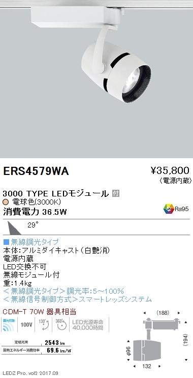 遠藤照明 施設照明LEDスポットライト ARCHIシリーズ 3000タイプCDM-T70W相当 広角配光29°Smart LEDZ無線調光 電球色 Hi-CRIクリアERS4579WA