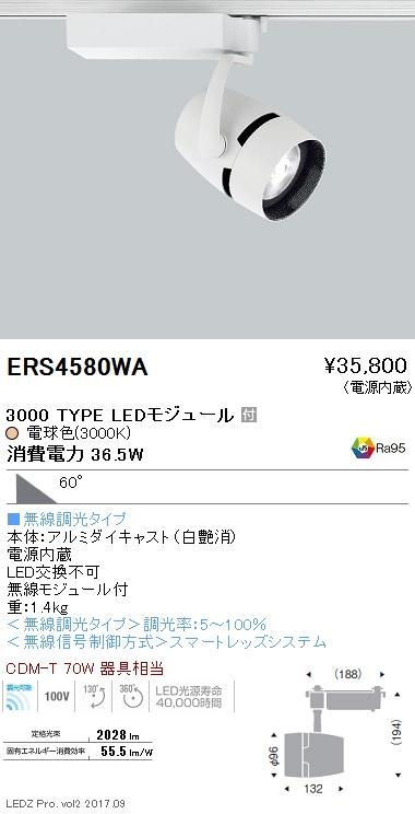 遠藤照明 施設照明LEDスポットライト ARCHIシリーズ 3000タイプCDM-T70W相当 超広角配光60°Smart LEDZ無線調光 電球色 Hi-CRIクリアERS4580WA