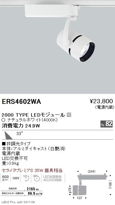 遠藤照明 施設照明LEDスポットライト ARCHIシリーズ 2000タイプセラメタプレミアS35W相当 広角配光33°非調光 ナチュラルホワイトERS4602WA