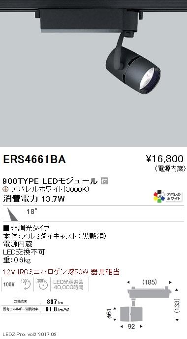 遠藤照明 施設照明LEDスポットライト ARCHIシリーズ 900タイプ12V IRCミニハロゲン球50W相当 中角配光18°非調光 アパレルホワイト 電球色ERS4661BA