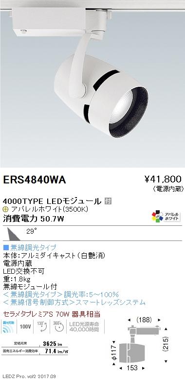 遠藤照明 施設照明LEDスポットライト ARCHIシリーズ 4000タイプセラメタプレミアS70W相当 広角配光29°Smart LEDZ無線調光 アパレルホワイト 温白色ERS4840WA