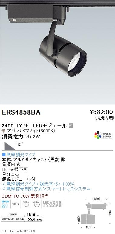 遠藤照明 施設照明LEDスポットライト ARCHIシリーズ 2400タイプCDM-TC70W相当 超広角配光60°Smart LEDZ無線調光 アパレルホワイト 電球色ERS4858BA