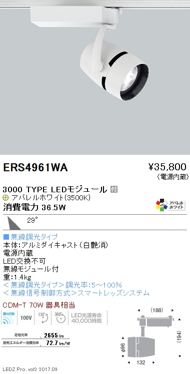 遠藤照明 施設照明LEDスポットライト ARCHIシリーズ 3000タイプCDM-T70W相当 広角配光29°Smart LEDZ無線調光 アパレルホワイト 温白色ERS4961WA