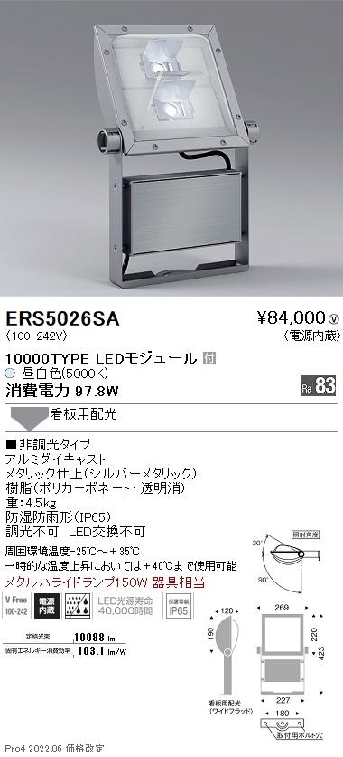 【8/25は店内全品ポイント3倍!】ERS5026SA遠藤照明 施設照明 軽量コンパクトLEDスポットライト(看板灯) ARCHIシリーズ 10000タイプ メタルハライドランプ150W相当 看板用配光(ワイドフラッド) 昼白色 ERS5026SA