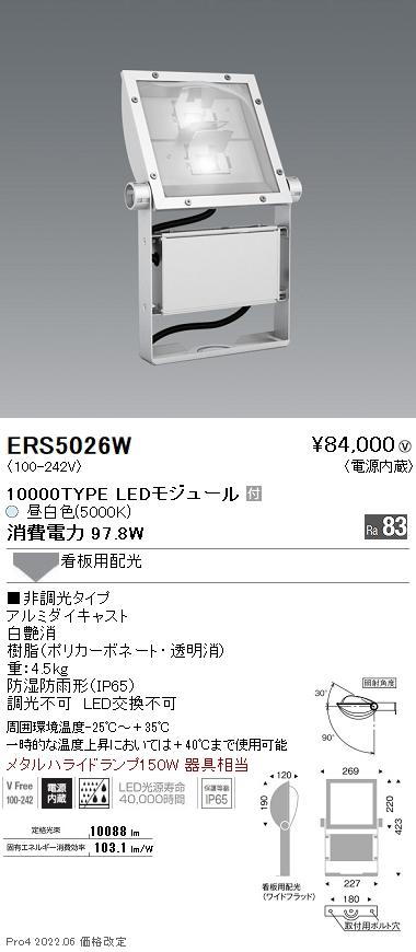 【8/25は店内全品ポイント3倍!】ERS5026W遠藤照明 施設照明 軽量コンパクトLEDスポットライト(看板灯) ARCHIシリーズ 10000タイプ メタルハライドランプ150W相当 看板用配光(ワイドフラッド) 昼白色 ERS5026W