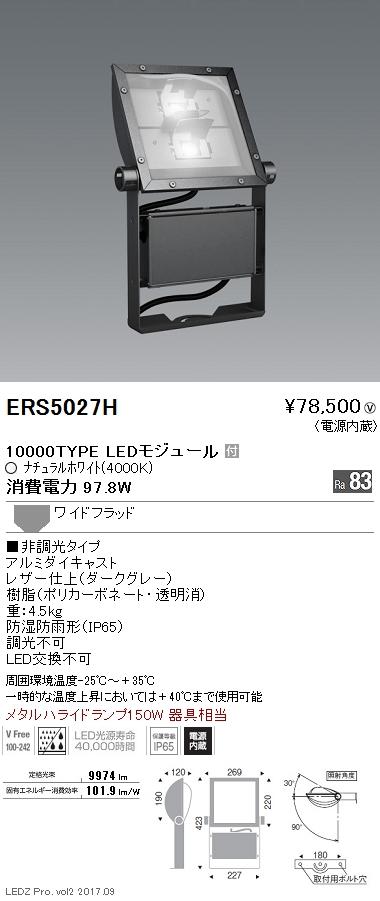 【8/25は店内全品ポイント3倍!】ERS5027H遠藤照明 施設照明 軽量コンパクトLEDスポットライト(看板灯) ARCHIシリーズ 10000タイプ メタルハライドランプ150W相当 看板用配光(ワイドフラッド) ナチュラルホワイト ERS5027H