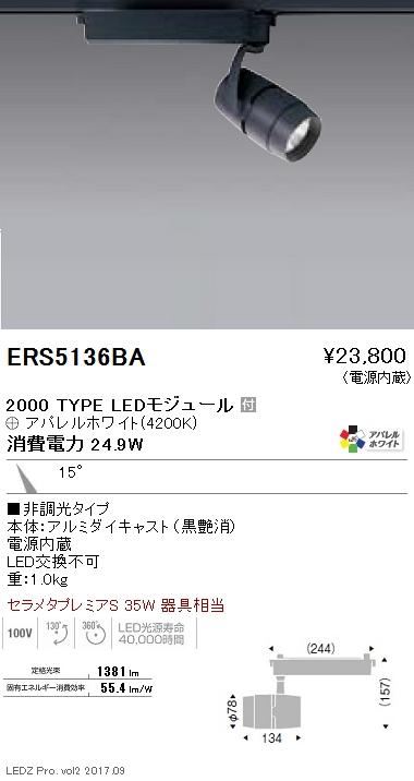 遠藤照明 施設照明LEDスポットライト ARCHIシリーズ 2000タイプセラメタプレミアS35W相当 狭角配光(反射板制御)15°非調光 アパレルホワイト 白色ERS5136BA