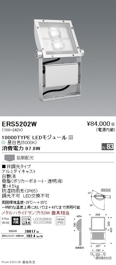遠藤照明 施設照明軽量コンパクトLEDスポットライト(看板灯)ARCHIシリーズ 10000タイプ メタルハライドランプ150W相当拡散配光 昼白色ERS5202W