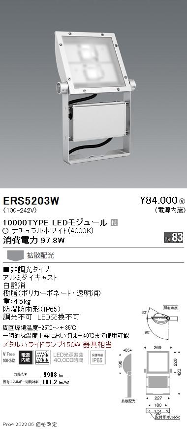 【8/25は店内全品ポイント3倍!】ERS5203W遠藤照明 施設照明 軽量コンパクトLEDスポットライト(看板灯) ARCHIシリーズ 10000タイプ メタルハライドランプ150W相当 拡散配光 ナチュラルホワイト ERS5203W