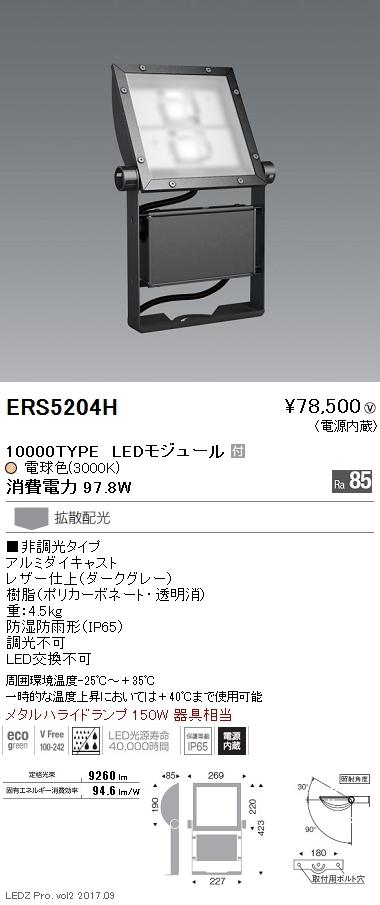 【8/25は店内全品ポイント3倍!】ERS5204H遠藤照明 施設照明 軽量コンパクトLEDスポットライト(看板灯) ARCHIシリーズ 10000タイプ メタルハライドランプ150W相当 拡散配光 電球色 ERS5204H