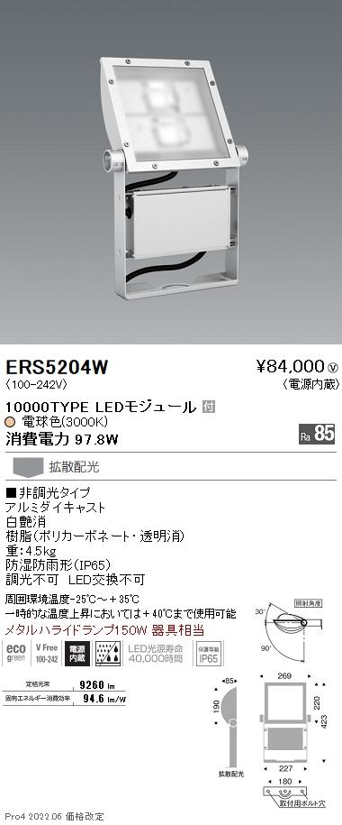 【8/25は店内全品ポイント3倍!】ERS5204W遠藤照明 施設照明 軽量コンパクトLEDスポットライト(看板灯) ARCHIシリーズ 10000タイプ メタルハライドランプ150W相当 拡散配光 電球色 ERS5204W