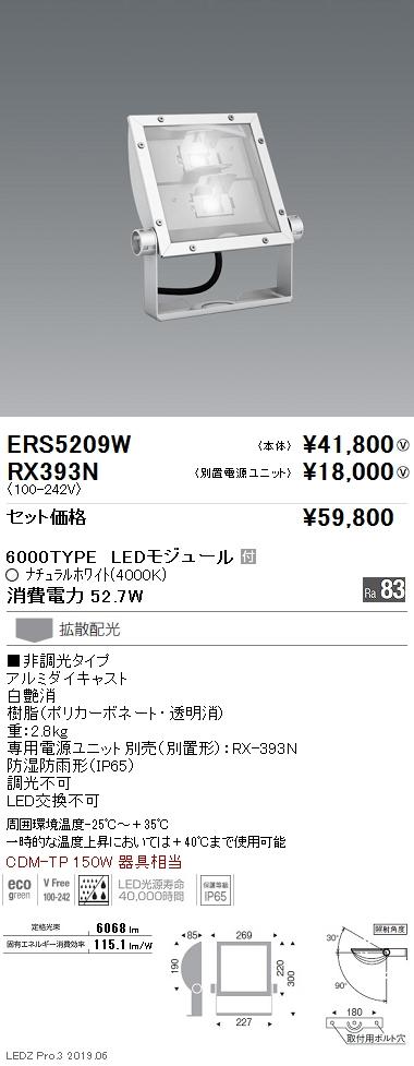 遠藤照明 施設照明軽量コンパクトLEDスポットライト(看板灯)ARCHIシリーズ 6000タイプ CDM-TP150W相当拡散配光 ナチュラルホワイトERS5209W