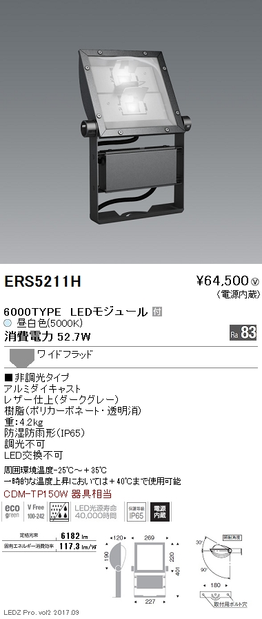 遠藤照明 施設照明軽量コンパクトLEDスポットライト(看板灯)ARCHIシリーズ 6000タイプ CDM-TP150W相当看板用配光(ワイドフラッド) 昼白色ERS5211H