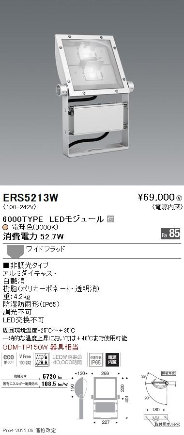 遠藤照明 施設照明軽量コンパクトLEDスポットライト(看板灯)ARCHIシリーズ 6000タイプ CDM-TP150W相当看板用配光(ワイドフラッド) 電球色ERS5213W