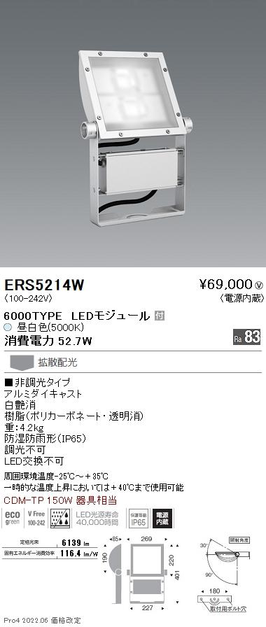 遠藤照明 施設照明軽量コンパクトLEDスポットライト(看板灯)ARCHIシリーズ 6000タイプ CDM-TP150W相当拡散配光 昼白色ERS5214W