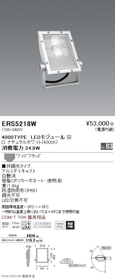 遠藤照明 施設照明軽量コンパクトLEDスポットライト(看板灯)ARCHIシリーズ 4000タイプ CDM-T70W相当看板用配光(ワイドフラッド) ナチュラルホワイトERS5218W