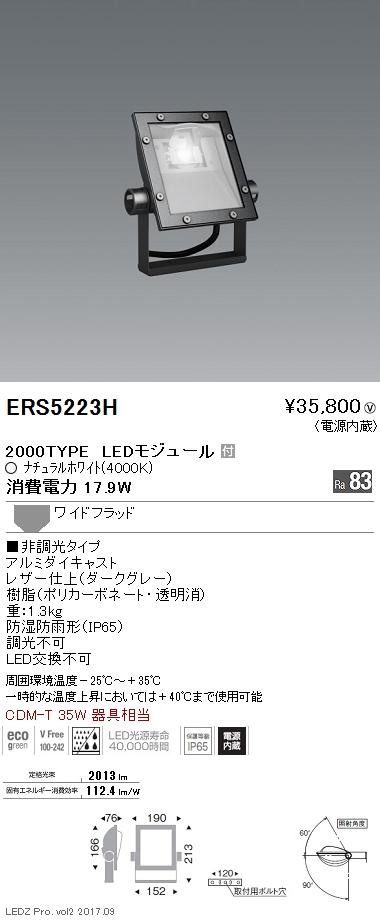 遠藤照明 施設照明軽量コンパクトLEDスポットライト(看板灯)ARCHIシリーズ 2000タイプ CDM-T35W相当看板用配光(ワイドフラッド) ナチュラルホワイトERS5223H