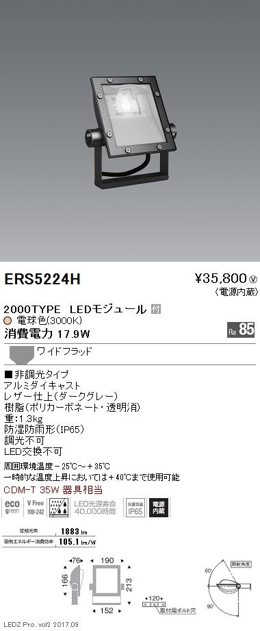 遠藤照明 施設照明軽量コンパクトLEDスポットライト(看板灯)ARCHIシリーズ 2000タイプ CDM-T35W相当看板用配光(ワイドフラッド) 電球色ERS5224H