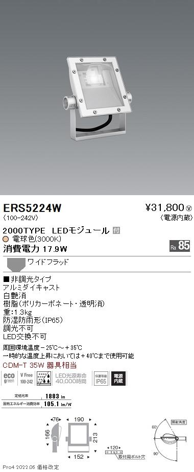 遠藤照明 施設照明軽量コンパクトLEDスポットライト(看板灯)ARCHIシリーズ 2000タイプ CDM-T35W相当看板用配光(ワイドフラッド) 電球色ERS5224W