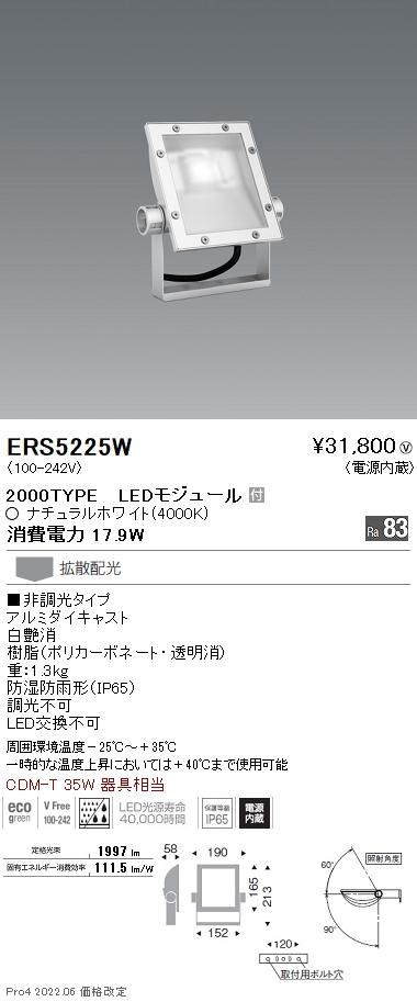 遠藤照明 施設照明軽量コンパクトLEDスポットライト(看板灯)ARCHIシリーズ 2000タイプ CDM-T35W相当拡散配光 ナチュラルホワイトERS5225W
