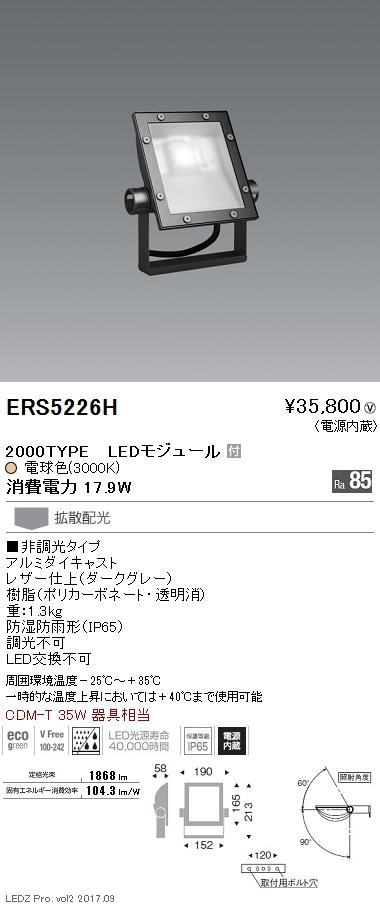 遠藤照明 施設照明軽量コンパクトLEDスポットライト(看板灯)ARCHIシリーズ 2000タイプ CDM-T35W相当拡散配光 電球色ERS5226H