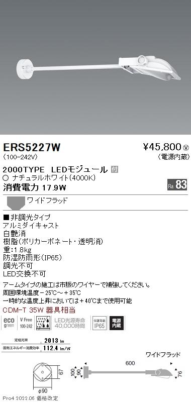 遠藤照明 施設照明軽量コンパクトLEDスポットライト(看板灯)ARCHIシリーズ 2000タイプ CDM-T35W相当看板用配光(ワイドフラッド) ナチュラルホワイトERS5227W