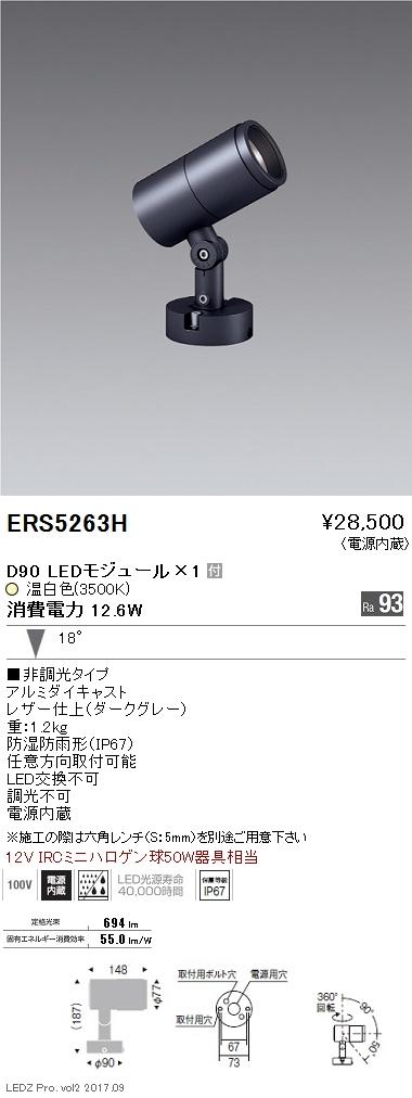 遠藤照明 施設照明LEDアウトドアスポットライト DUAL-SシリーズD90 12V IRCミニハロゲン球50W相当非調光 中角配光18° 温白色ERS5263H