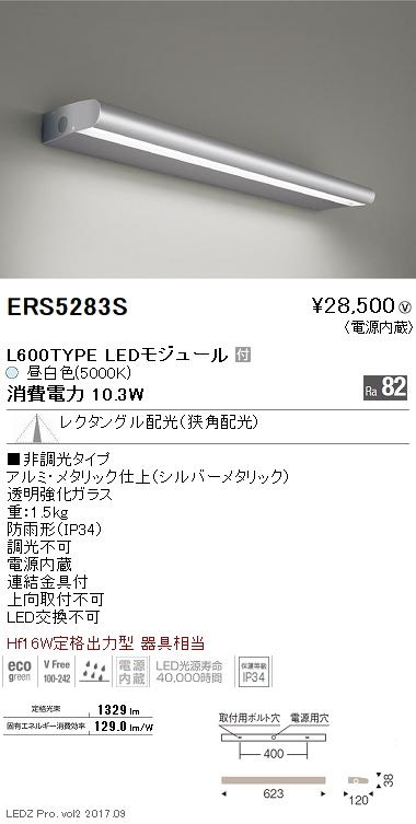 遠藤照明 施設照明屋外用LEDラインサインボード照明 L600タイプHf16W定格出力型相当 狭角配光 昼白色 非調光ERS5283S