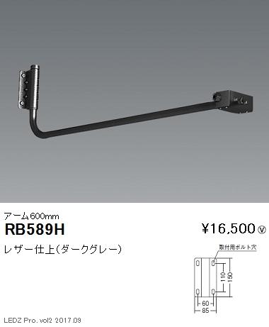 遠藤照明 施設照明部材屋外用スポットライト(看板灯)用 アーム 600mmRB-589H:タカラShop 店