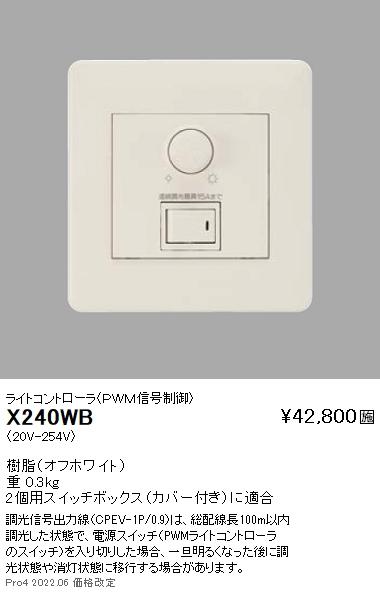 遠藤照明 施設照明部材ライトコントローラ(PWM信号制御)X-240WB