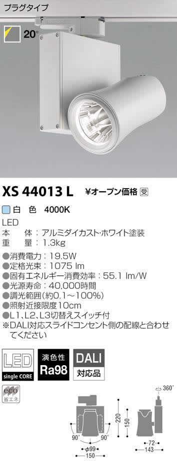 コイズミ照明 施設照明美術館・博物館照明 imXシリーズ XICATOモジュール LEDスポットライトプラグタイプ Artist/1300lmモジュールJR12V50W相当 白色 高演色 DALI対応 20°XS44013L