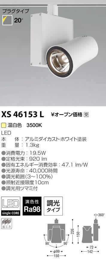 コイズミ照明 施設照明美術館・博物館照明 imXシリーズ XICATOモジュール LEDスポットライトプラグタイプ Artist/1300lmモジュールJR12V50W相当 温白色 調光可 20°XS46153L