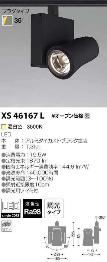 35°XS46167L imXシリーズ 個別調光 コイズミ照明 施設照明美術館・博物館照明 高演色 Artist/1300lmモジュールJR12V50W相当 XICATOモジュール 温白色 LEDスポットライトプラグタイプ