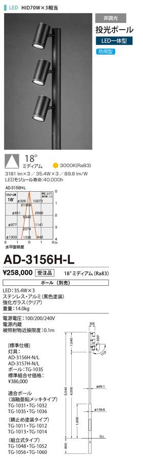 山田照明 照明器具エクステリア LED一体型スポットポールライト非調光 電球色 HID70W×3相当 防雨型AD-3156H-L