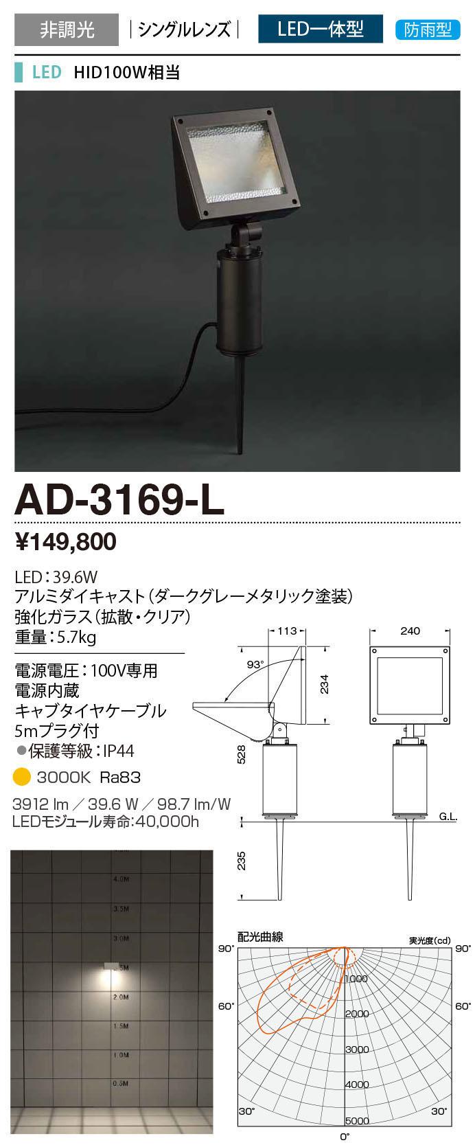 山田照明 照明器具エクステリア LED一体型スポットライト ミドルフラッド非調光 シングルレンズ 防雨型HID100W相当 電球色AD-3169-L