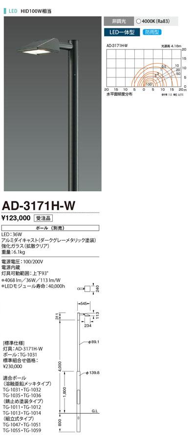 山田照明 照明器具エクステリア LED一体型ポールライト調光 白色 HID100W相当 防雨型AD-3171H-W